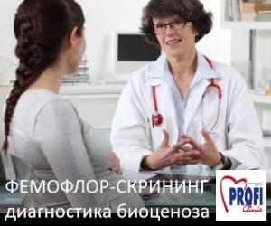 Женское здоровье: фемофлор-скрининг