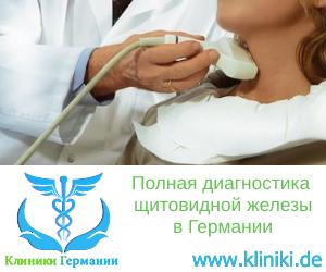 Расширенное обследование щитовидной железы