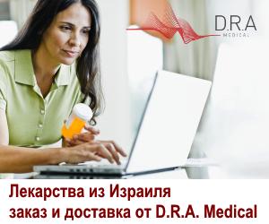 Лекарства из Израиля поможем купить и доставить