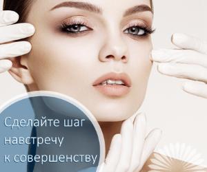 Приём косметолога и пластического хирурга БЕСПЛАТНО!