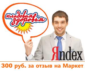 Скидка за отзыв на Яндекс.Маркет