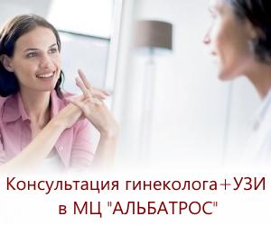 Консультация гинеколога+ УЗИ