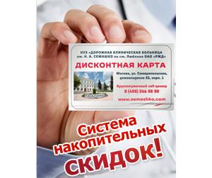 Дисконтная система обслуживания клиентов!