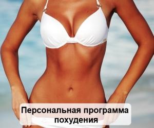 Персональная программа похудения