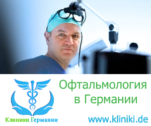 Офтальмологическое обследование в Германии