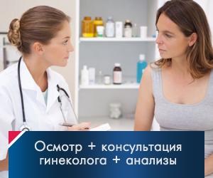 Прием и консультация врача-гинеколога