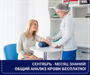 Общий анализ крови (ОАК) БЕСПЛАТНО!