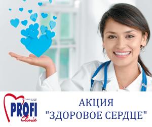 """Акция """"Здоровое сердце""""!"""