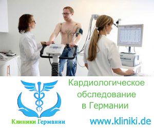 Кардиологическое обследование