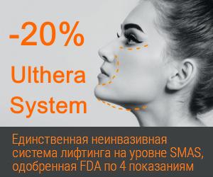 УЗИ-лифтинг на аппарате Ulthera System