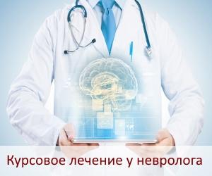 Курсовое лечение у невролога