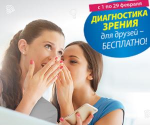 Диагностика зрения для друзей – бесплатно!