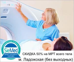 МРТ всего тела со скидкой 50%
