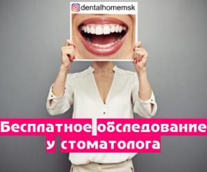 Обследование у стоматолога БЕСПЛАТНО