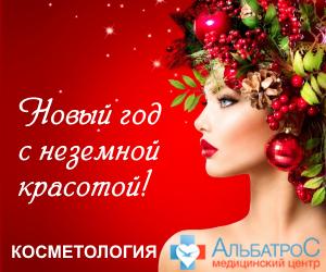 Новый год с неземной красотой!