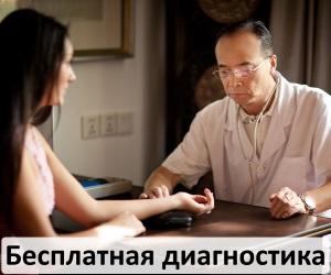Скидка на прием к доктору китайской медицины