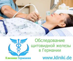 Базисное обследование щитовидной железы