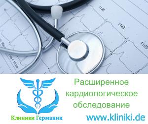 Расширенное кардиологическое обследование