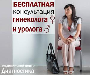 Первичный прием гинеколога и уролога