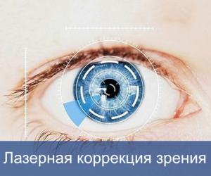 Скидка на все виды лазерной коррекции зрения