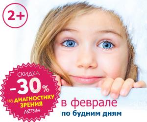 Подарите ребенку здоровое будущее!