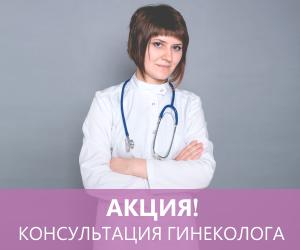 Выгодная консультация гинеколога