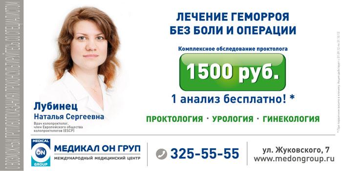 Лечение геморроя в спб в кировском районе