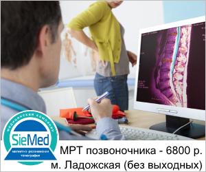 Акция на МРТ позвоночника