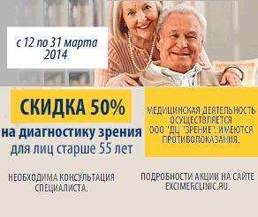 Недели профилактики катаракты в Санкт-Петербурге
