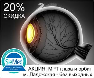 МРТ глаза и орбит со скидкой 20%