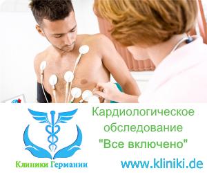 Базисное кардиологическое обследование