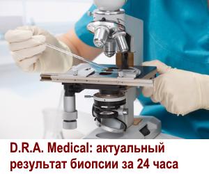 D.R.A. Medical: перепроверка результатов биопсии за 24 часа