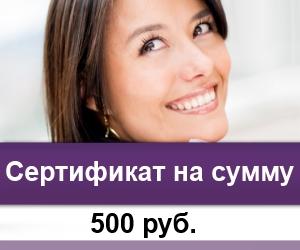 Сертификат на 500 рублей – в подарок