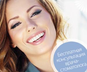 Диагностика и профессиональная чистка зубов по специальной цене!