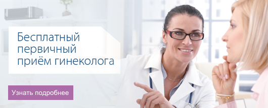 бесплатно прием у гинеколога