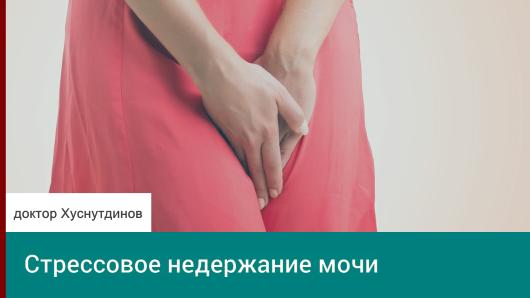 Недержание мочи у женщин